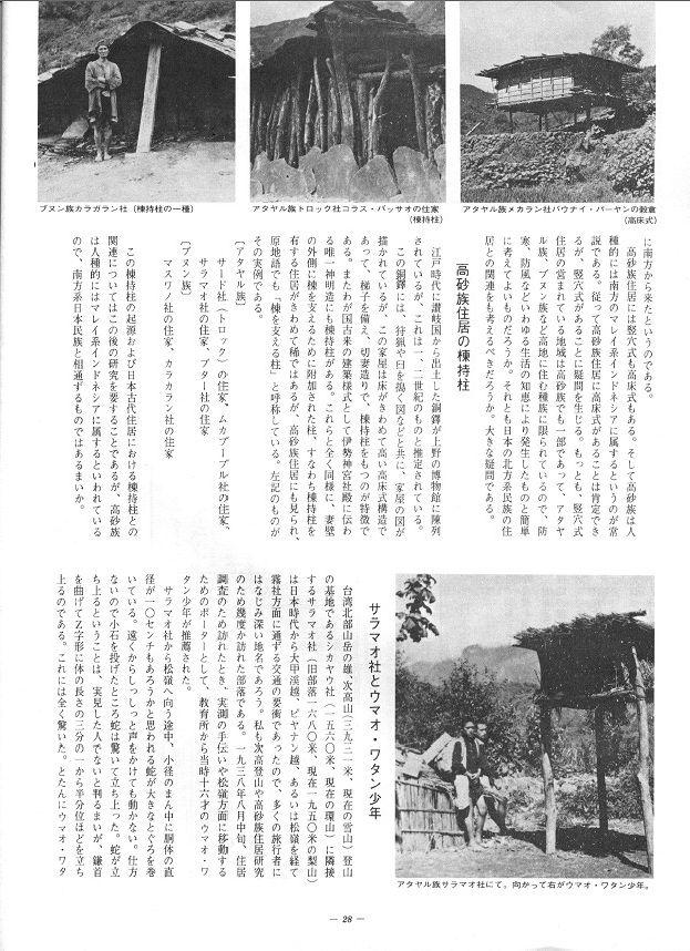 suketaro_ethonos_2.jpg