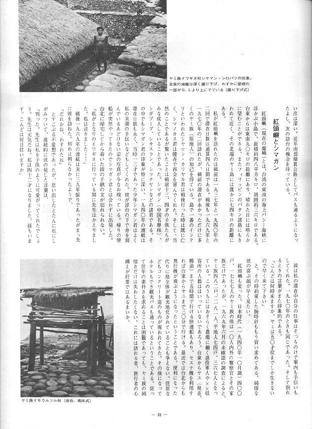 suketaro_ethonos_5.jpg