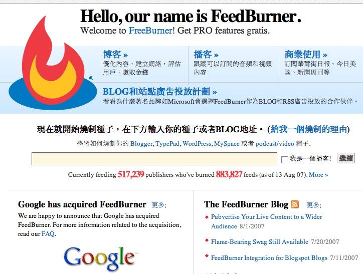 feedburner_2.jpg